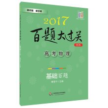 2017 big 100 Questions to pass entrance Physics: The base 100 Questions (Revised Edition)(Chinese Edition) pdf