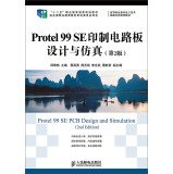 Protel 99 SE printed circuit board design and simulation (2nd Edition) (the Twelfth Five-Year national planning textbook career education materials through the National Vocational Education Approval Committee)(Chinese Edition) pdf epub