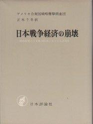 日本戦争経済の崩壊―戦略爆撃の日本戦争経済に及ぼせる諸効果 (1972年)