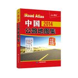 2014 China Road Atlas: China map Dictionary(Chinese Edition)