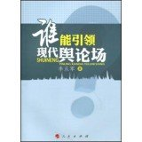 Who can lead the field of modern media(Chinese Edition) pdf