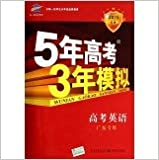 Book Curved line the entrance scientific pro forma 5 years 3 years Analog: college entrance examination in English (Guangdong A special edition 2015)(Chinese Edition)