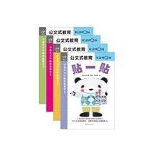Kumon Education: Creating a genius brain puzzle handmade series (set of 4)(Chinese Edition)