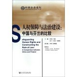 Safeguarding Human Rights and Constructing the Rule of Law: A Comparison between China and Finland(Chinese Edition)