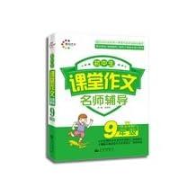 Graduated from junior high school classroom essay 9th grade teacher sprint counseling (dawn essay)(Chinese Edition)