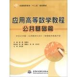 Download Applied mathematics Tutorial: Basics National Vocational Public second five planning materials(Chinese Edition) pdf epub