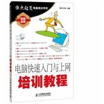Zero off computer training school: Getting Started with the Internet computer training course(Chinese Edition) PDF