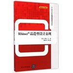 Rhino product design performance characteristics of second five universities of applied planning materials(Chinese Edition) PDF