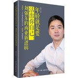 The young is to live out your own: Liu Qiang East new business logic(Chinese Edition) ebook