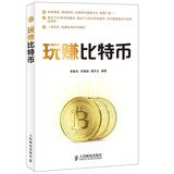img - for Play earn bitcoins(Chinese Edition) book / textbook / text book