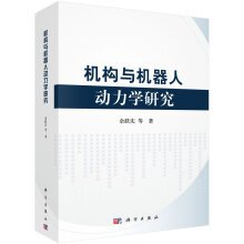 Download Mechanism and kinetics of the robot(Chinese Edition) pdf