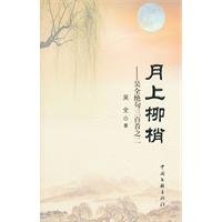 Genuine ten items of the month on the willow - Wu full quatrains. three hundred of two [](Chinese Edition)