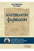 Alexikakon Farmakon / Αλεξίκακον Φάρμακον Και Η Επιστολή Στον Κοραή Περί Νηστείας pdf