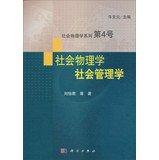 Download Social Physics Series No. 4 : Social Physics and Social Management(Chinese Edition) ebook