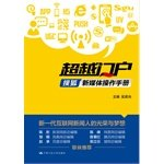 Beyond portal: Sohu New Media Operating Manual(Chinese Edition)
