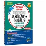 Read Online National Computer Rank compilation dedicated exam questions exam - a computer-based and MS Office applications(Chinese Edition) pdf epub