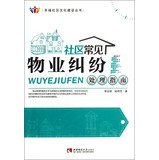 Happy Community Cultural Construction Series : Community common property disputes Guide(Chinese Edition) pdf epub