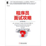 img - for Raiders interview programmers ( the original book version 3 )(Chinese Edition) book / textbook / text book