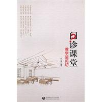 inquiry classroom: Teaching Wang Q cut(Chinese Edition) ebook