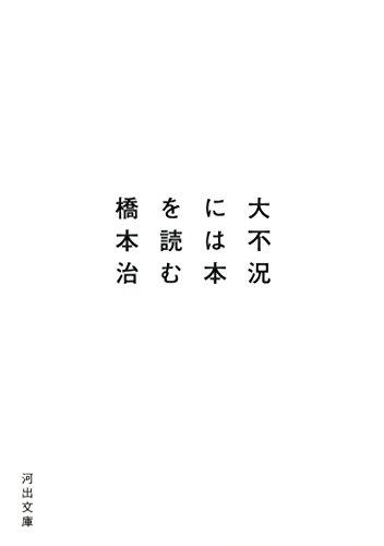 大不況には本を読む (河出文庫)