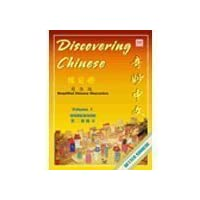 Discovering Chinese: 2