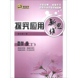 Explore the application of new thinking : Mathematics ( Grade 9 ) ( 10 Collector's Edition )(Chinese Edition) pdf epub