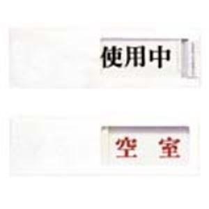 日本に 生活日用品 (業務用20セット) プレート UP40-3 使用中⇔空室 (業務用20セット) 白 生活日用品 プレート B074MMJR5S, トランスポーツ:4911ce15 --- domaska.lt