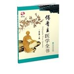 Fuqingzhunvke medical book(Chinese Edition)