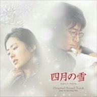 Soundtrack by April Snow (Limited Edition) (+ Bonus DVD) (Ntsc/R