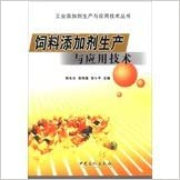 Feed additives manufacturing and application technology(Chinese Edition)