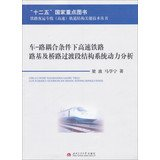 High-speed rail passenger line track structure key technology Series: car - road conditions coupled high-speed railway roadbed and bridge transition section Dynamic Analysis of Structural Systems(Chinese Edition) ebook