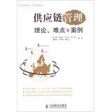 Read Online Supply Chain Management: Theory . Difficulties and Case(Chinese Edition) PDF