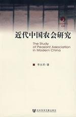 Read Online Farmers of Modern China(Chinese Edition) pdf epub
