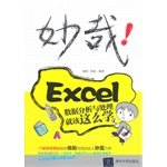img - for Miaozai! Excel data analysis and processing in respect of such school(Chinese Edition) book / textbook / text book