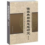 Download Confucian classics and Thought (seventh series)(Chinese Edition) pdf