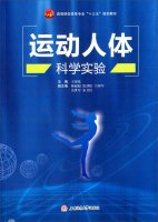 Human Movement Science Experiment for PE majored Thirteen five planning materials(Chinese Edition) ebook