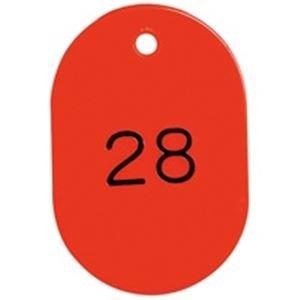 生活日用品 (業務用20セット) 番号札/プレート 【大 番号入り/赤】 1~50まで(計50枚) BN-L1 ×20セット B074MM82W3