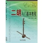 Getting erhu basic course(Chinese Edition)