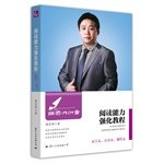 Download Strengthening national teacher lecture Reading Course(Chinese Edition) ebook