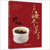 Book Chef sea cucumber dish highlights(Chinese Edition)
