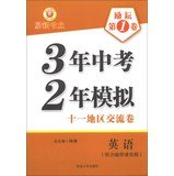 Liyun Volume 1 2 years 3 years in the exam simulation eleven regional exchanges Volume: English(Chinese Edition) pdf