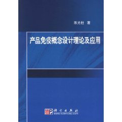 product concept design theory and application of immunization [paperback]
