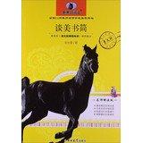 New dark horse reading: Tan America Letters ( teacher interpretation Edition )(Chinese Edition) ebook