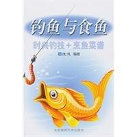 Fishing and eating-fashion fishing skill plus fish cooking menu (Chinese Edition)