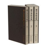 Download Lanting Calligraphy Collection ( Forbidden Volume ) ( Set all 3 )(Chinese Edition) pdf epub