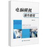 Computerized flat knitting machine operator Tutorials(Chinese Edition) (Computerized Knitting Machine)