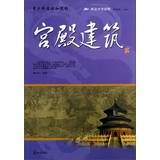Read Online Read the quintessence of Chinese culture : young people should be aware of palaces(Chinese Edition) pdf