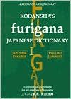 img - for Kodansha's Furigana Japanese Dictionary (text only) 1st (First) edition by M. Yoshida, Y. Nakamura book / textbook / text book