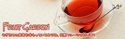 [Fruit tea] FRUIT GARDEN ''Fruit Garden'' (1000g) [for business]