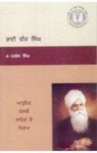 Bhai Vir Singh - Adhunik Punjabi Sahit De Pitama